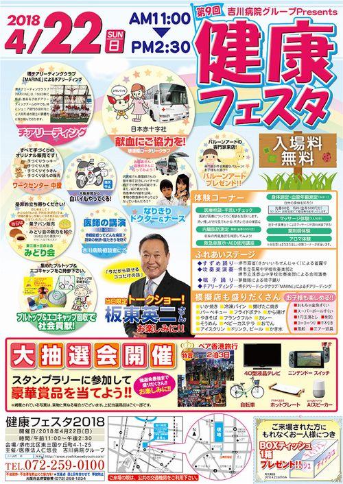 18_04_22_healthfesta.jpg