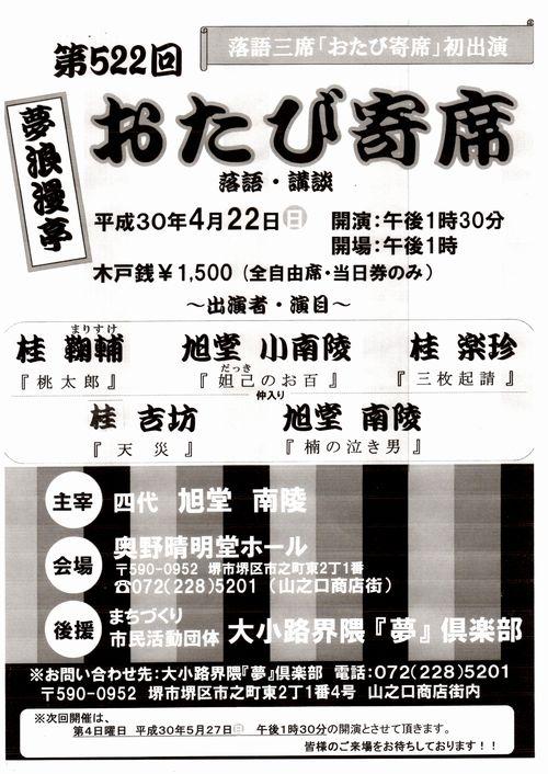 18_04_22_otabi.jpg