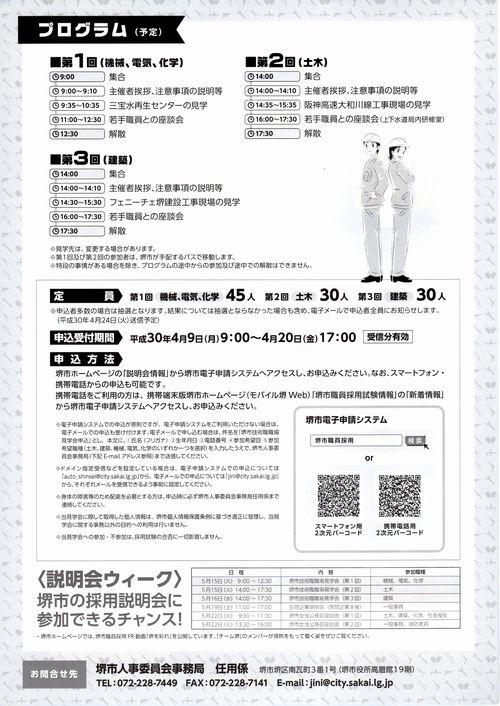 18_05_15_kengaku02.jpg