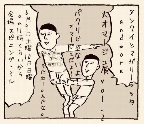 18_06_09_omajyu.jpg