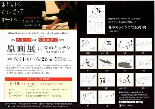 18_06_11_nishimura.jpg