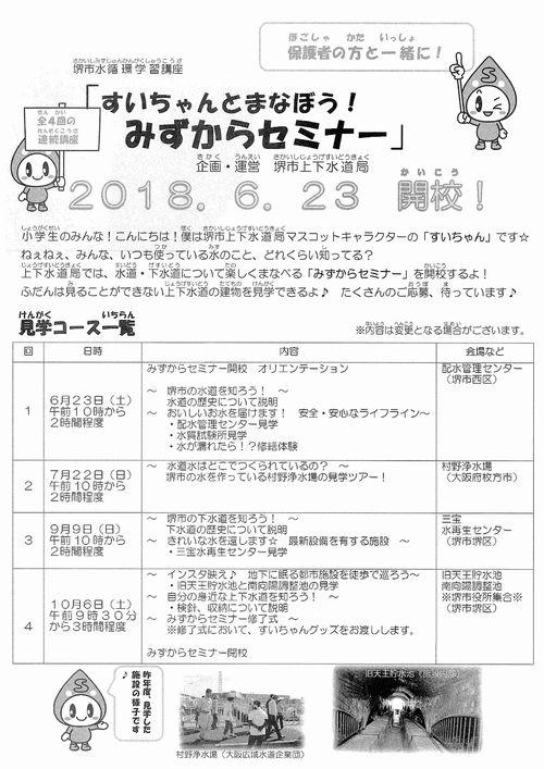 18_06_23_mizukara01.jpg