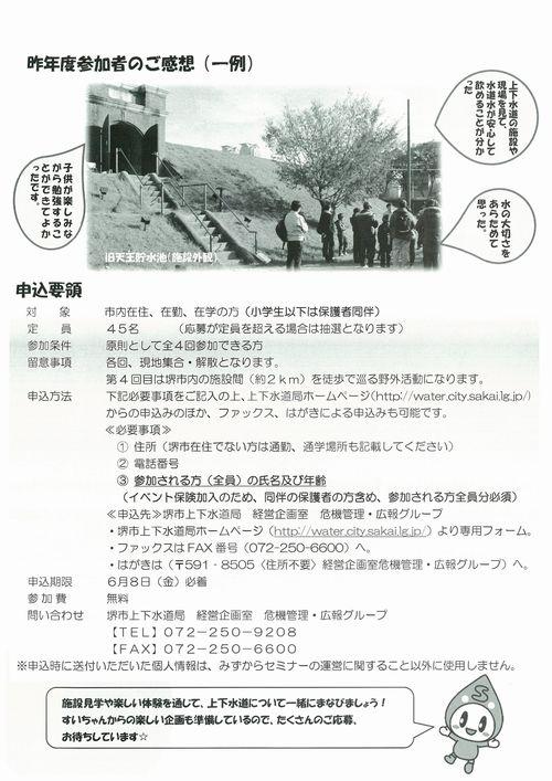 18_06_23_mizukara02.jpg