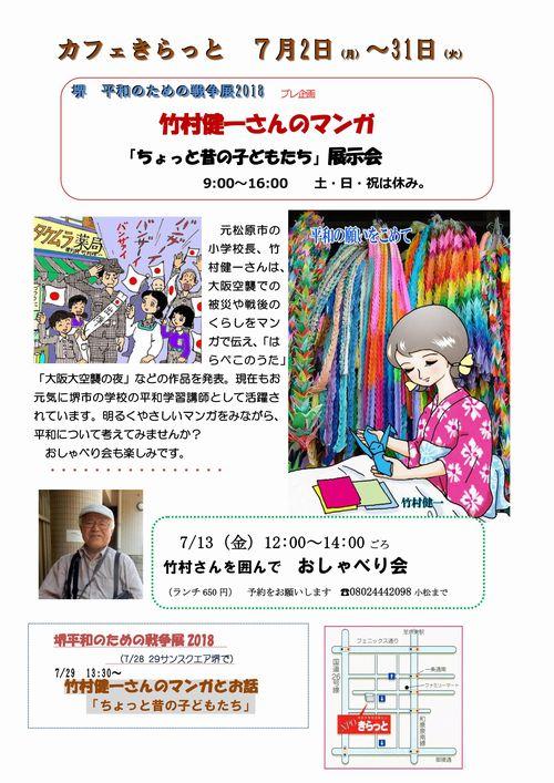 18_07_13_manga01.jpg