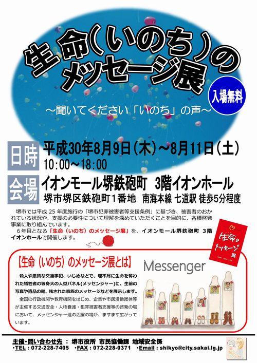18_08_09_message03.jpg