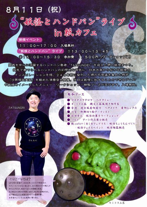 18_08_11_youkai01.jpg