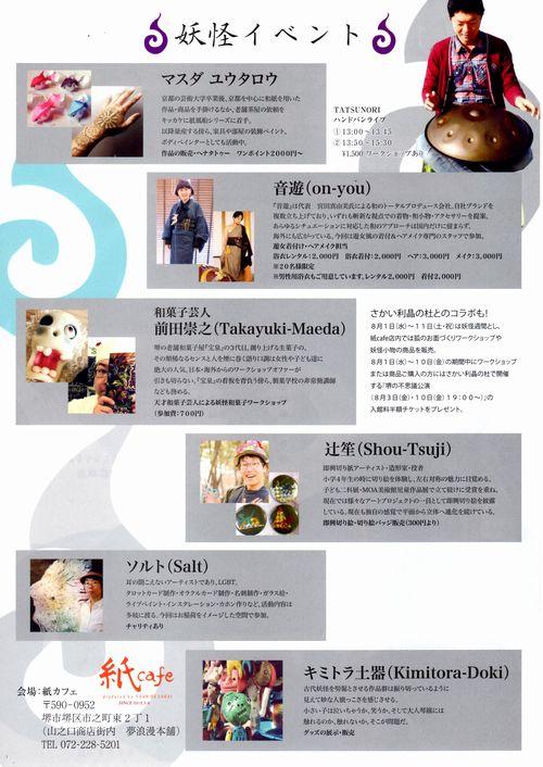 18_08_11_youkai02.jpg