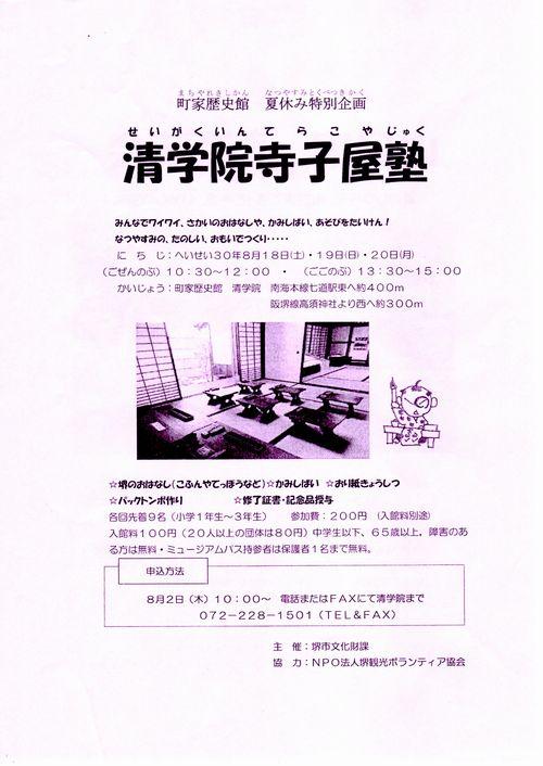 18_08_18_terakoya.jpg