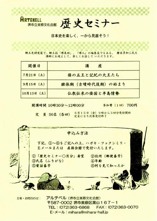 18_09_15_history.jpg