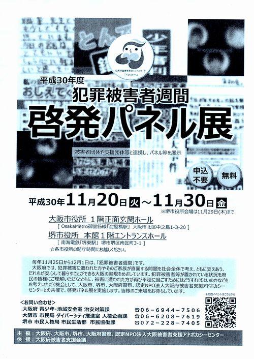 20181120_A001_keihatu01.jpg