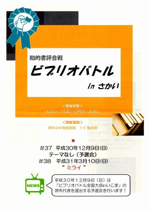 20181209_biblio01.jpg