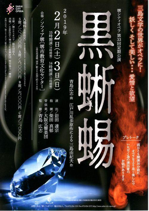 20190202_kurotokage01.jpg