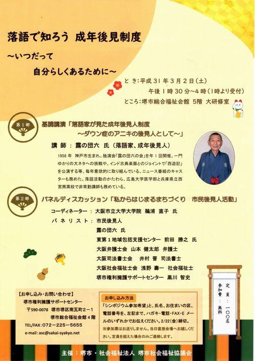 20190302_rakugo01.jpg