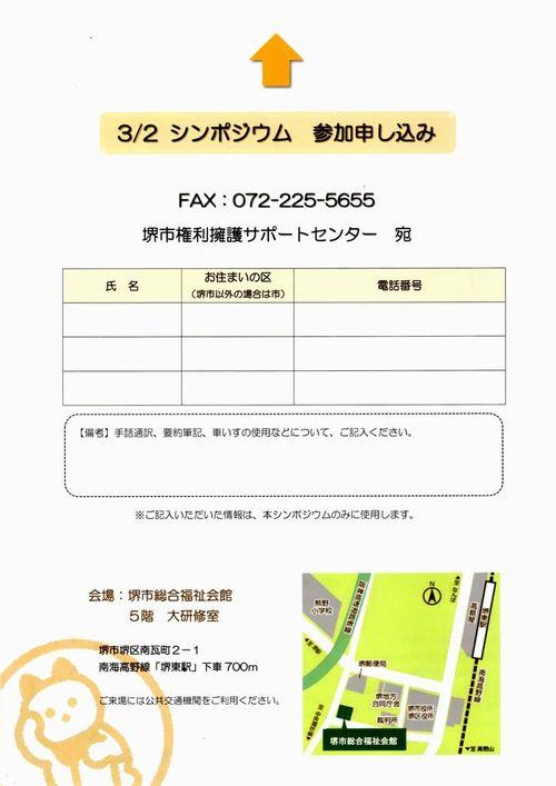 20190302_rakugo02.jpg