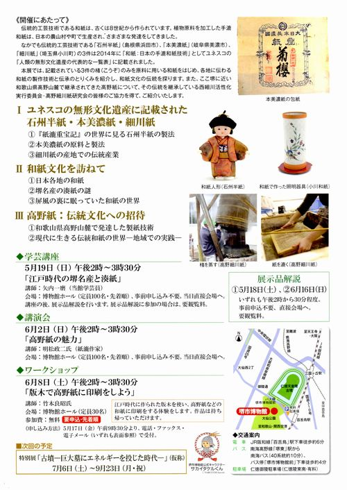 20190518_kami02.jpg