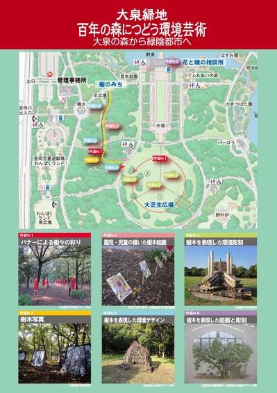 hyakunennomori_artmap.jpg