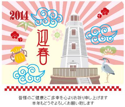 2014_nenga.jpg