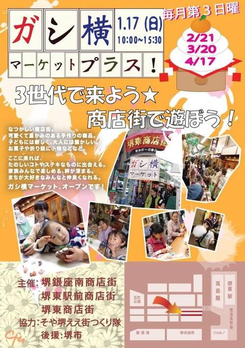 16_01_17_gashiuoko01.jpg