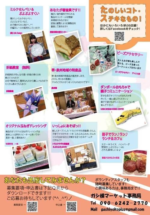 16_01_17_gashiuoko02.jpg