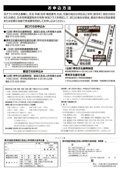 17_03_02_sakata02.jpg