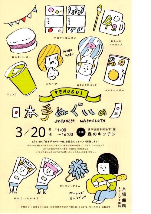 17_03_20_tenugui01.jpg