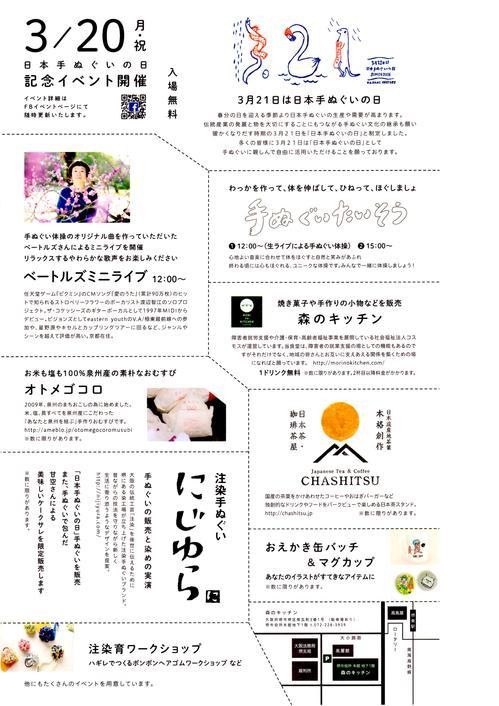17_03_20_tenugui02.jpg