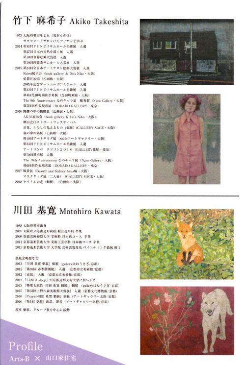17_04_01_yamaguchi01.jpg