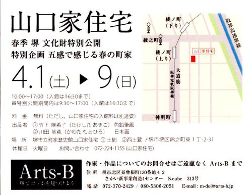 17_04_01_yamaguchi02.jpg