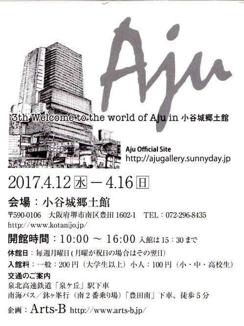 17_04_12_ajyu02.jpg