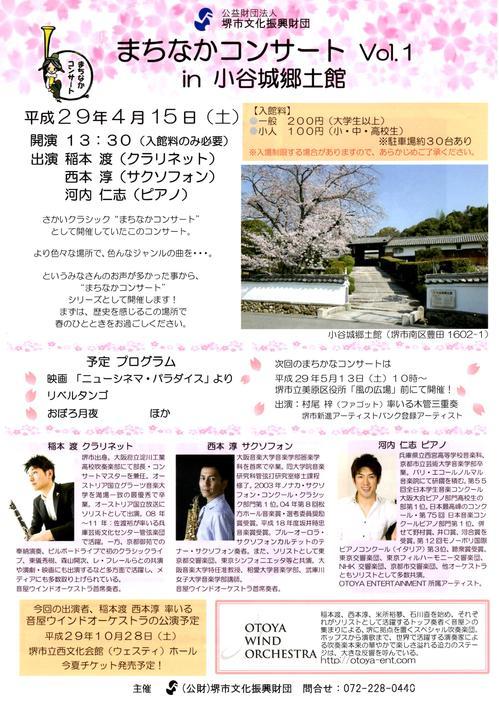 17_04_15_kotani.jpg