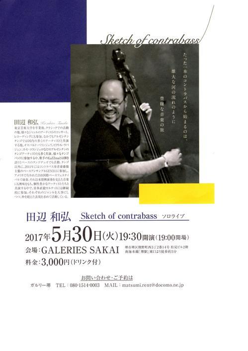 17_05_30_tanabe.jpg