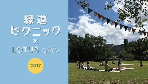 20170507_A001_picnic.jpg