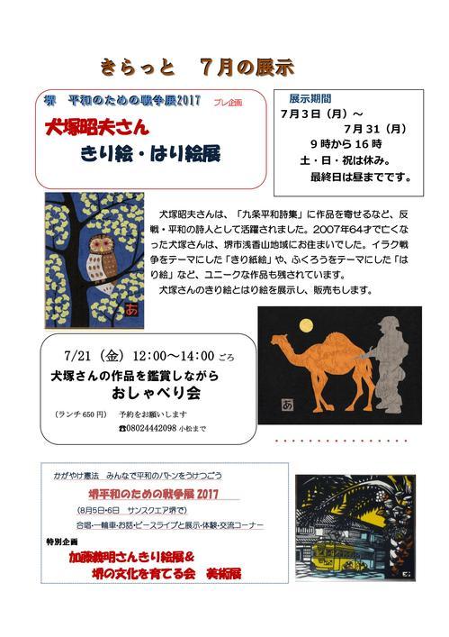 17_07_31_kiratto01.jpg