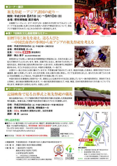 17_08_01_saishi02.jpg