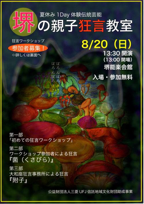17_08_20_oyakonoho01.jpg