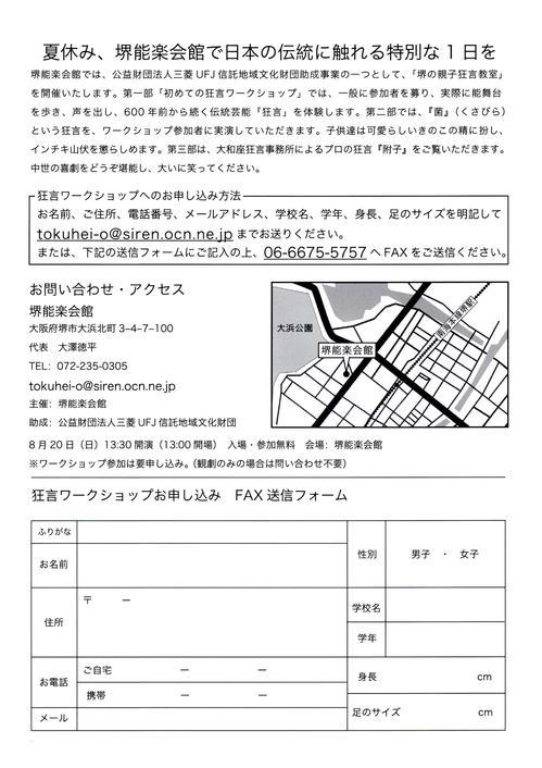 17_08_20_oyakonoho02.jpg