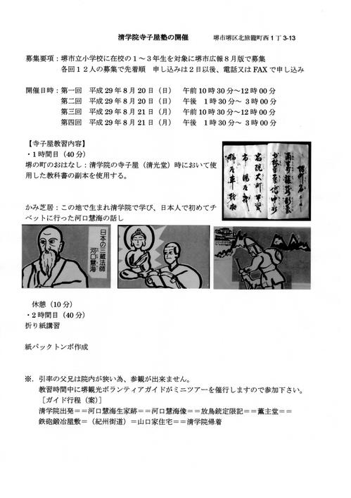 17_08_20_seigaku.jpg