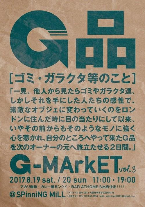 17_08_19_ghin.jpg