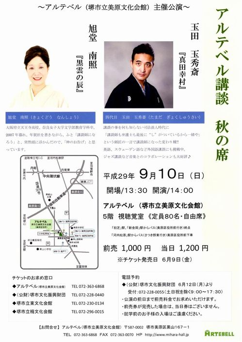 17_09_10_ALTrakugo.jpg