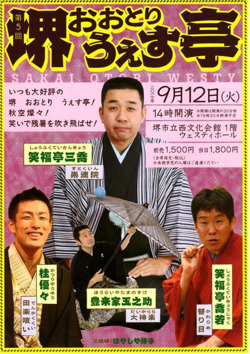 17_09_12_west.jpg