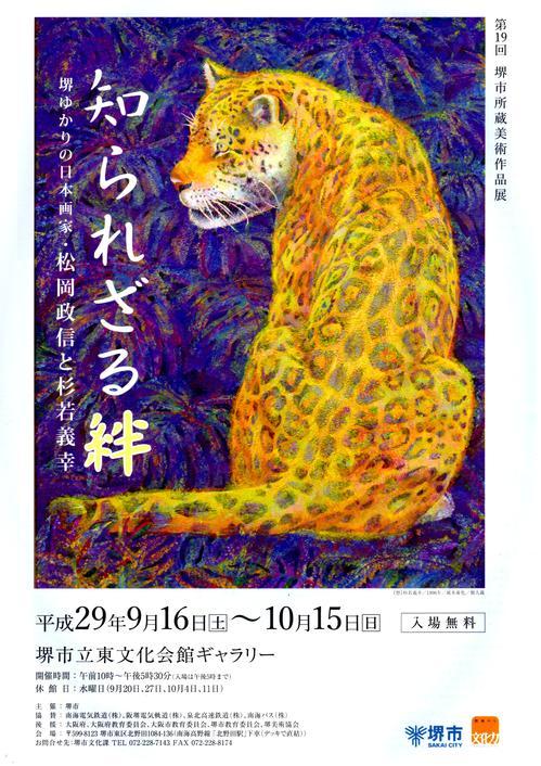 17_09_16_kizuna01.jpg