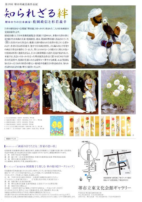 17_09_16_kizuna02.jpg
