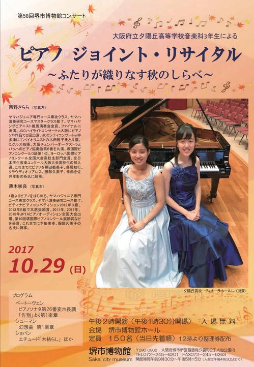 17_10_29_piano.jpg