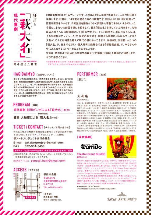 17_11_20_hagi02.jpg