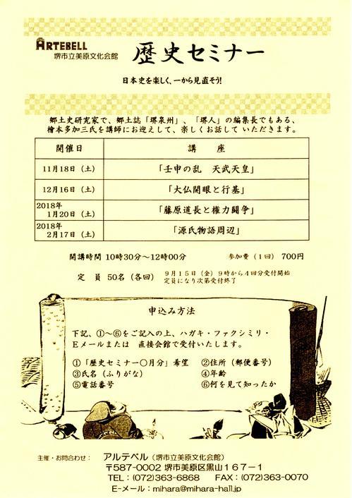 17_11_18_history.jpg