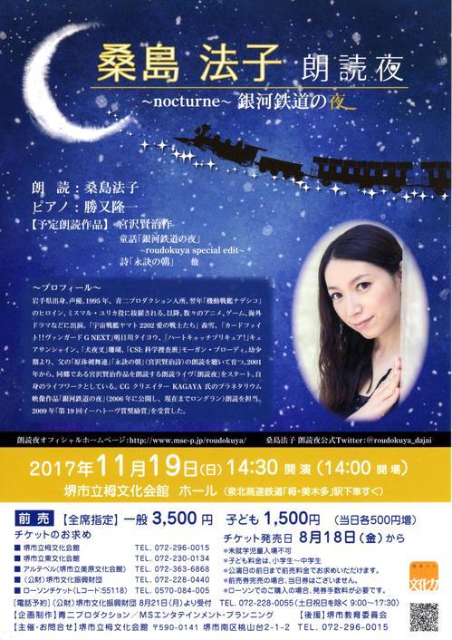 17_11_19_kuwashima01.jpg
