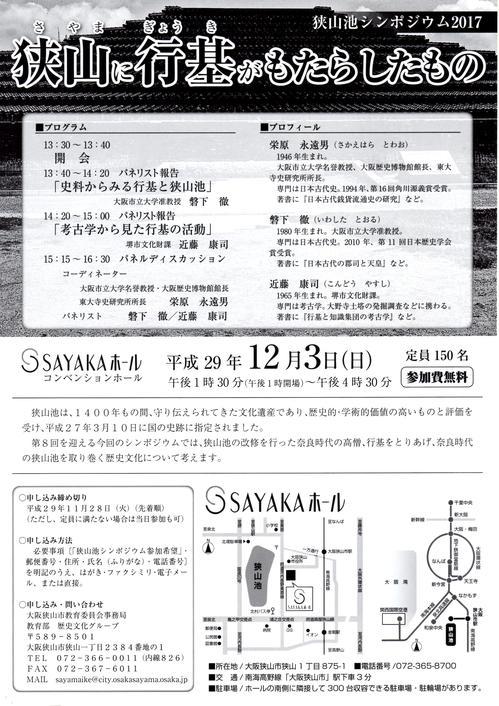 17_12_03_sayama02.jpg