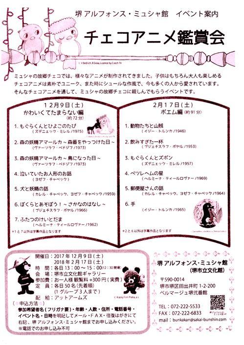 17_12_09_anime.jpg