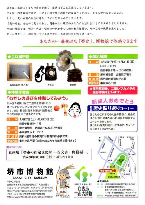 18_01_06_kurashi02.jpg