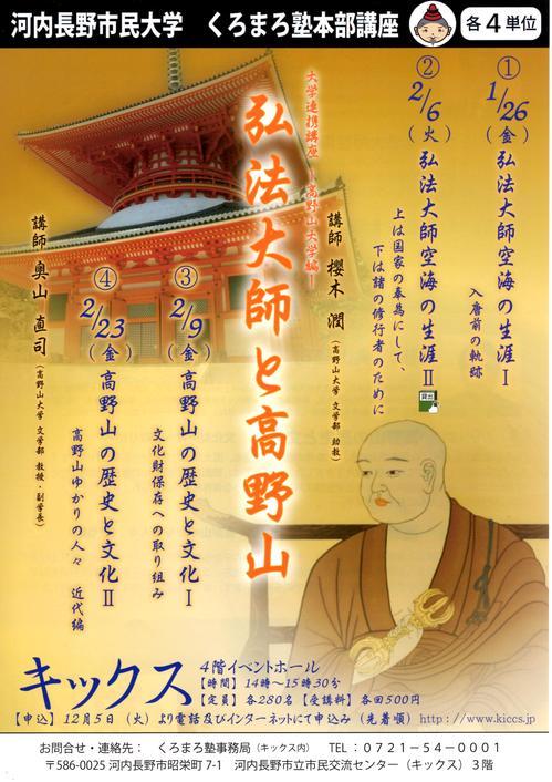 18_01_26_kuromaro01.jpg